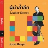 Lesder Secret  ผู้นำล้ำลึก