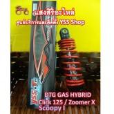 โข๊คอัพ YSS Gas Hybrid DTG ( Click125I / Scoopy I / Zoomer X )