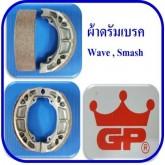 ผ้าดรัมเบรคหลัง GP สำหรับรถ Wave / Smash / Shogun