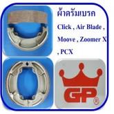 ผ้าดรัมเบรคหลัง GP สำหรับรถ Click / Air Blade / Moove / PCX / Zoomer X