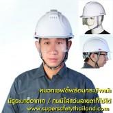 Amazing !!! หมวกเซฟตี้นิรภัยมีรูระบายอากาศพร้อมกระบังหน้า (คนใส่แว่นตาก็สามารถใช้งานได้)