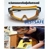 แว่นครอบตากันฝุ่นกันสารเคมีจากญี่ปุ่น