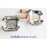 ถ้วยมือเปิด ISUZU D-MAX ALL NEW 2011 อีซูซุ ดีแม็ค ออนิว 2011 4ชิ้น