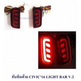 ทับทิมท้าย CIVIC 2016 LIGHT BAR V.2