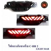 ไฟกลางกันชนท้าย C-HR LIGHT BAR V.2