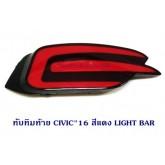 ทับทิมท้าย CIVIC 2016 4D สีแดง LIGHT BAR