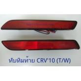 ทับทิมท้าย CRV 2010 T/W