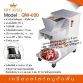 เครื่องสไลด์เนื้อหมู แบบตั้งพื้น ใช้ไฟฟ้า ยี่ห้อ Fry King รุ่น QW-800