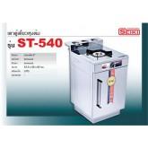 เตาแก๊สตู้ หัวเตาสแตนเลส 1 หัวเตา ยี่ห้อ เซกิ (Seiki) รุ่น ST-540