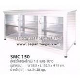 ตู้อลูมิเนียมหน้าเรียบ ยี่ห้อ ซันกิ 1.50 ม. สีอลูมิเนียมขาว รุ่น SMC 150
