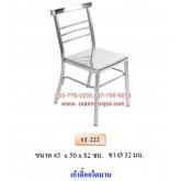 เก้าอี้สแตนเลสออโตมาน รุ่น ST-222