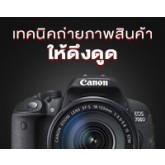 Photo Shooting เทคนิคการถ่ายภาพสินค้าแบบมือโปร