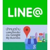 X2 ท่าน - เคล็ดลับเจาะลูกค้าด้วย Line@ พร้อม Google Business ประกาศธุรกิจของคุณให้โลกรู้
