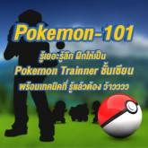 Pokémon GO 101 รู้เยอะรู้ลึก ฝึกให้เป็น Pokemon Trainner ชั้นเซียน พร้อมเทคนิคที่ รู้แล้วต้อง ว้าววว