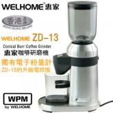 เครื่องบดกาแฟที่ได้รับความนิยม ZD13