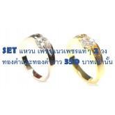 ชุดแหวนคู่แนวเพชรแท้ ทองคำและทองคำขาว 2 วง 350 บาทเท่านั้น