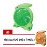 Sonar พัดลมเล็ก พัดลม แฟนซีกระต่าย ขนาด 10 นิ้ว รุ่น EF-B181 - สีเขียว ( แถมฟรี พัดลม แฟนซีกระต่าย ข