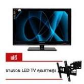 Sonar แอลอีดี ทีวี LED TV 32 นิ้ว ทีวี 32 รุ่น LV-82D7HF - Black  (ฟรี ขาแขวน LED TV)