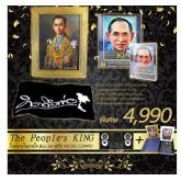 SONAR เครื่องเล่น วิทยุ รุ่น DV-M168P + DVD The People\'s King