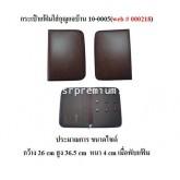 กระเป๋าแฟ้มเอกสาร ส่งมอบบ้าน รุ่น 10-0005