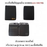 กระเป๋า แฟ้มเอกสาร ส่งมอบบ้าน รุ่น 10-0003 (764B9)