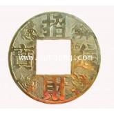 เหรียญเงินจีนโบราณทองเหลือง ขนาด 7 นิ้ว