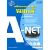 เตรียมสอบ A-NET ฟิสิกส์