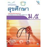 หนังสือเรียน สุขศึกษา ม.5 (หลักสูตรแกนกลาง 2551)