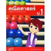 สื่อการเรียนรู้ มมฐ.คณิตศาสตร์ ป.1 ( หลักสูตรแกนกลาง 51 )