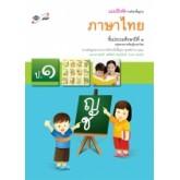 แบบฝึกหัด ภาษาไทย ป.1 ( หลักสูตรแกนกลาง 51 )