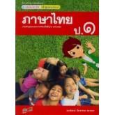 สื่อการเรียนรู้ มมฐ.ภาษาไทย ป.1  ( หลักสูตรแกนกลาง 51 )