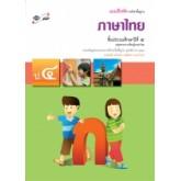 แบบฝึกหัด ภาษาไทย ป.4  ( หลักสูตรแกนกลาง 51 )