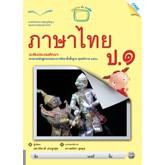 แบบฝึกหัด ภาษาไทย ป.1(หลักสูตรแกนกลาง 2551)
