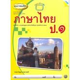 หนังสือเรียน เสริม ภาษาไทย ป.1 (นำร่องหลักสูตรฯ 2551)