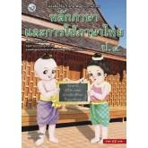 หลักภาษาและการใช้ภาษาไทย ป.4 (ฉบับ อญ.)