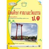 หนังสือเรียนเสริม สังคมฯ ป.1(หลักสูตรแกนกลาง 2551)