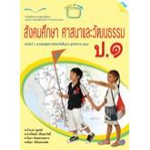 หนังสือเรียน สังคมฯ ป. 1(นำร่องหลักสูตรฯ 2551)