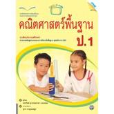 หนังสือเรียน คณิตฯ พื้นฐาน ป.1(หลักสูตรแกนกลาง 2551)