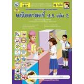 คณิตศาสตร์ ป.5 เล่ม 2