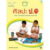 หนังสือเรียน ศิลปะ ป.1 (นำร่องหลักสูตรฯ 2551)