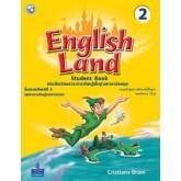 หนังสือเรียนสาระการเรียนรู้พื้นฐานภาษาอังกฤษ English Land Student Book ชั้น ป.2 (ฉบับใบประกันคุณภาพ)