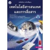 เทคโนโลยีสารสนเทศและการสื่อสาร ม.4-6 (ฉบับใบประกันคุณภาพ)
