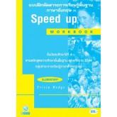 แบบฝึกหัดสาระการเรียนรู้พื้นฐานภาษา อังกฤษ Speed up : Element Workbook ชั้นมัธยมศึกษาปีที่ 4