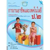 หนังสือเรียน การงานอาชีพฯ ป.2 (หลักสูตรแกนกลาง 2551)