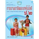 หนังสือเรียน การงานอาชีพฯ ป.2 (นำร่องหลักสูตรฯ 2551)
