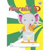 หนังสือเรียน แบบฝึกหัด คัดลายมือ เล่ม 6