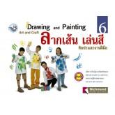 หนังสือเรียน Drawing and Painting : and Craft / ลากเส้น เล่นสี : ศิลปะและงานฝีมือ เล่ม 6