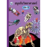 หนังสือเรียน สนุกกับวิทยาศาสตร์ เล่ม 6
