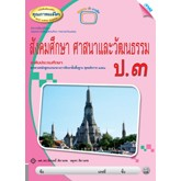 หนังสือเรียน เสริม สังคมฯ ป.3(หลักสูตรแกนกลาง 2551)