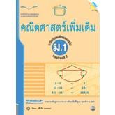 หนังสือเรียน คณิตฯ เพิ่มเติม ม.1 เทอม 2(หลักสูตรแกนกลาง 2551)